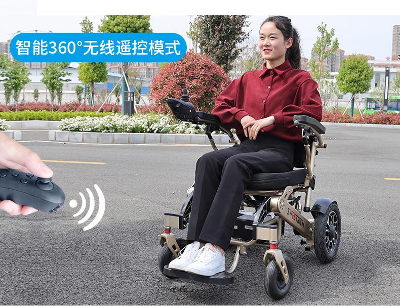 斯维驰HG-630电动轮椅车遥控操作模式