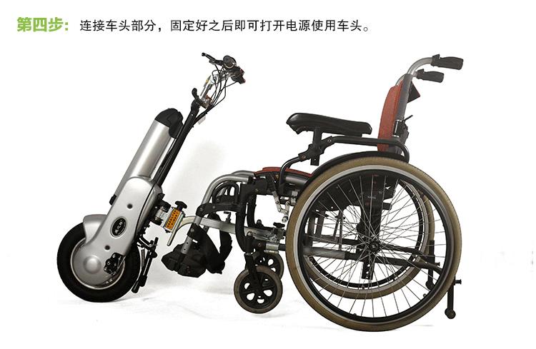 威之群电动轮椅车头Q1-12安装步骤