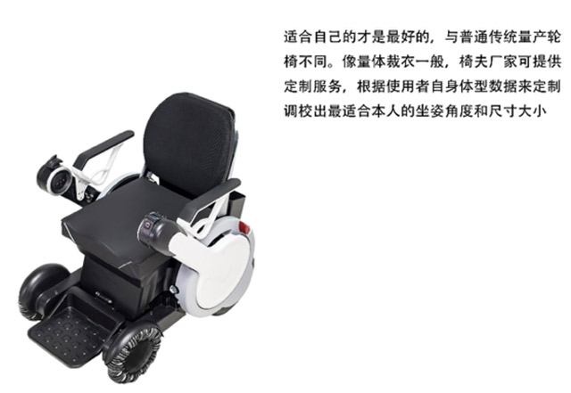 椅夫智能电动轮椅
