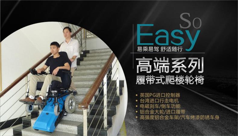 履带式爬楼电动轮椅