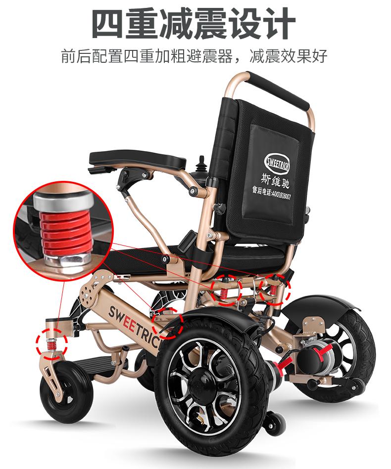 斯维驰HG-630电动轮椅车六重减震