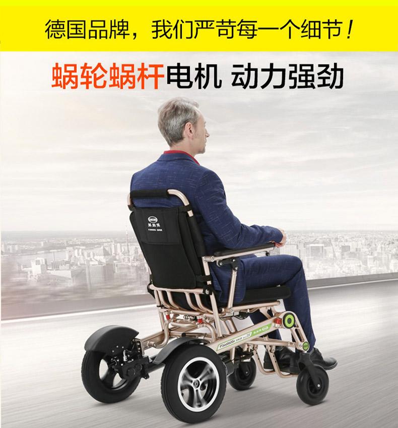 斯维驰电动轮椅车SW6000Z
