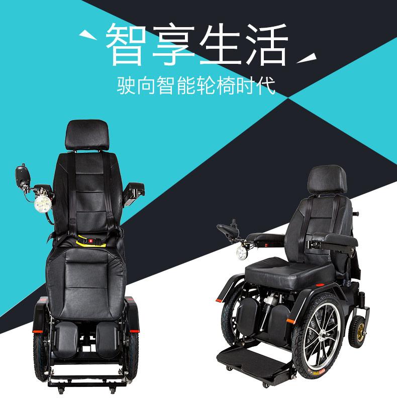 金百合Z01站立式电动轮椅车