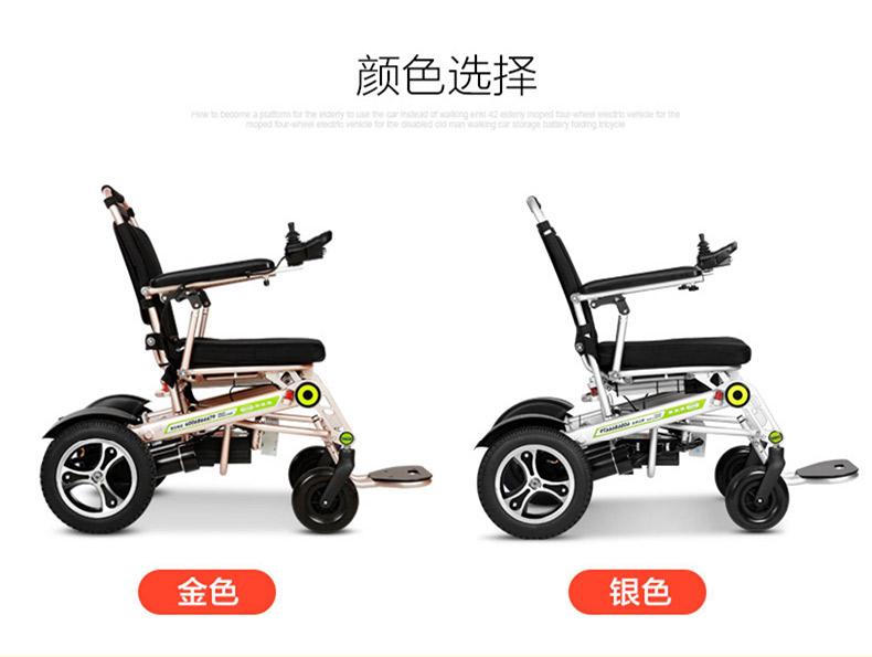 斯维驰电动轮椅车SW6000Z金色银灰色双色可选