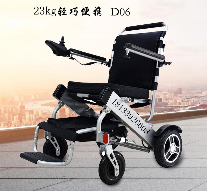 金百合D06折叠便携式电动轮椅