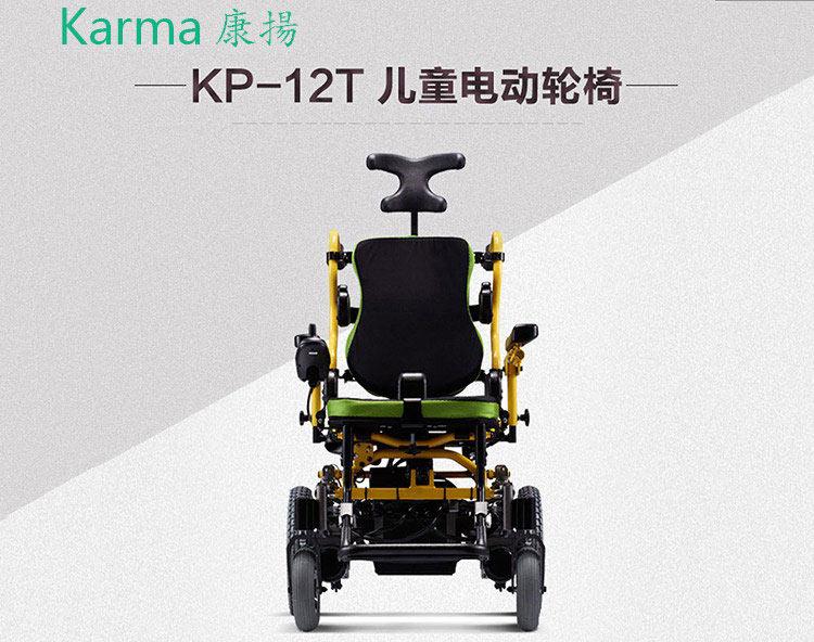 康扬电动轮椅KP-12T,儿童轮椅,