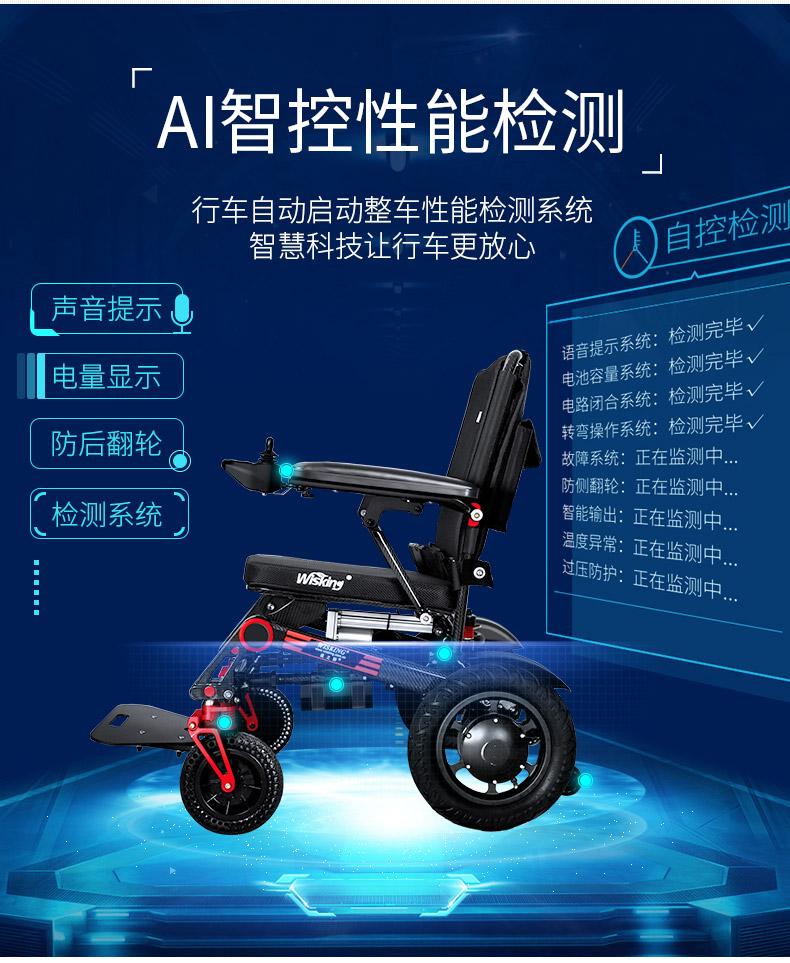 威之群碳纤维折叠便携式电动轮椅车AI智控
