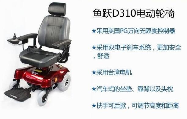 乡村爱情谢永强电动轮椅同款