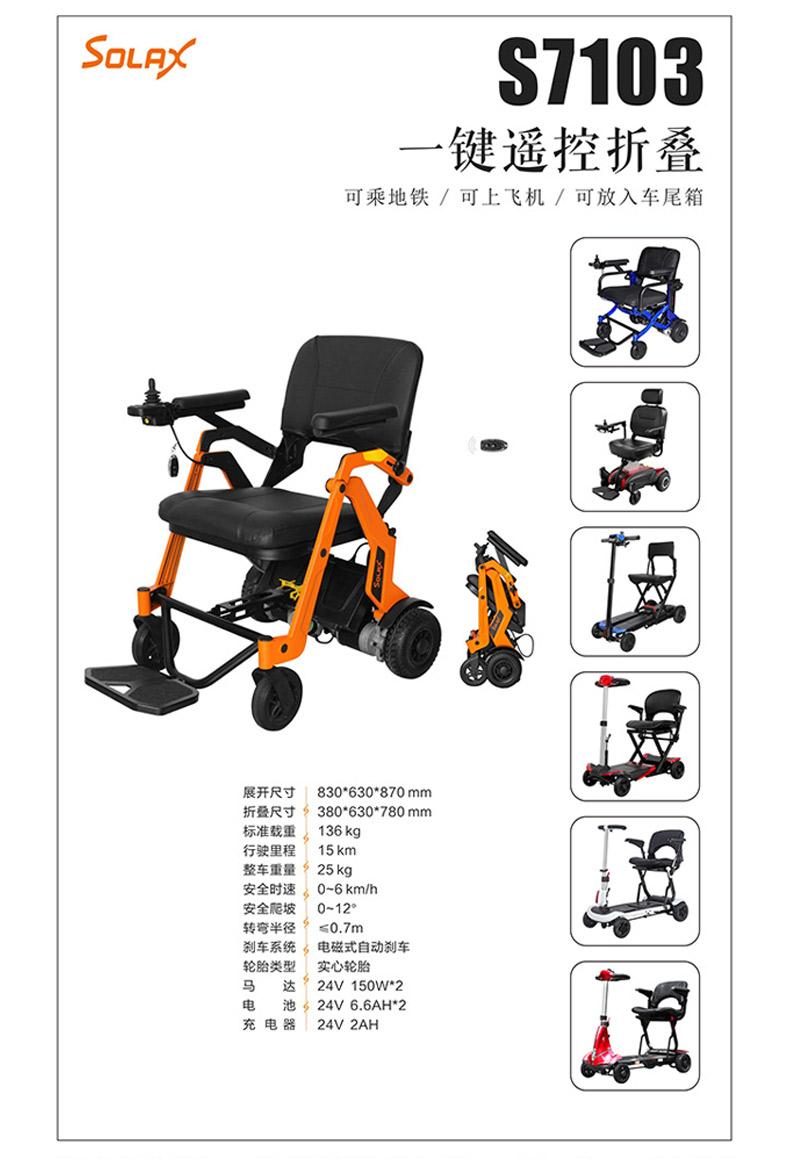 舒莱适电动轮椅电动代步车图集