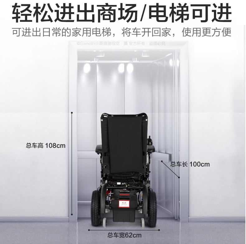 斯维驰SW1102C电动轮椅进出电梯