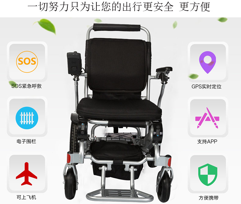 金百合轻便折叠锂电池电动轮椅