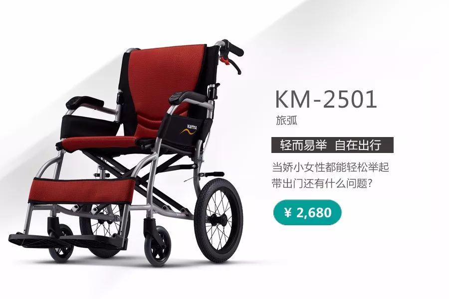 康扬轮椅KM2501