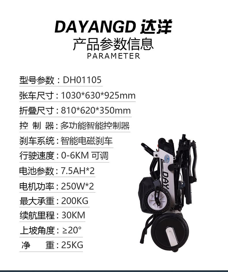 达洋DY105电动轮椅参数