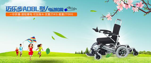 迈乐步轻便折叠里电池电动轮椅