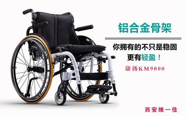 康扬运动款轮椅