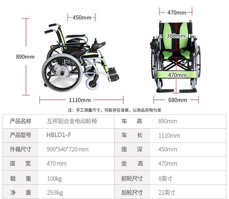 互邦锂电电动轮椅HBLD1-F