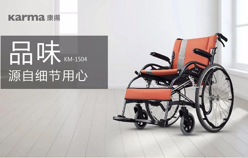 康扬KM1504轮椅