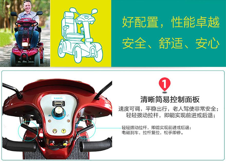 康扬KS747.2老年电动代步车操控简单灵活,一键式操作,松手即停