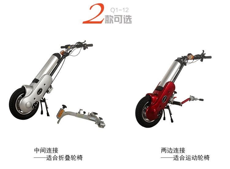 电动轮椅车头