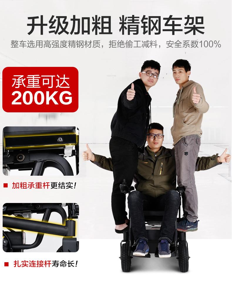斯维驰SW1102C电动轮椅加粗加厚车架