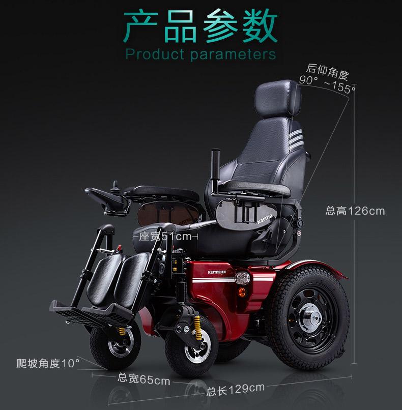 康扬KP45.3电动轮椅尺寸