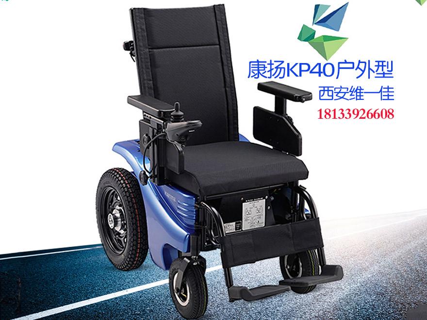康扬KP40电动轮椅