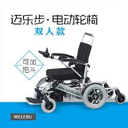 双人电动轮椅车_双人电动轮椅价格_迈乐步双人电动轮椅