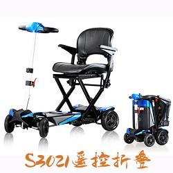舒莱适S3021遥控折叠便携式电动代步车