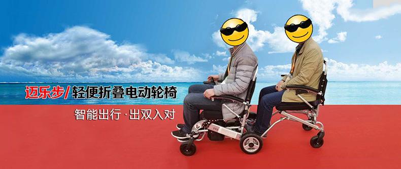 迈乐步双人电动轮椅图片