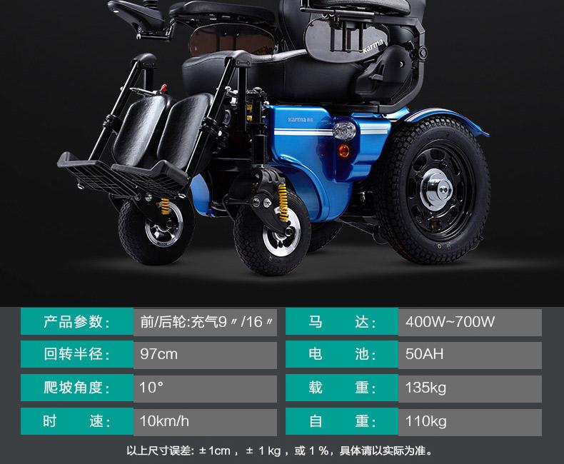 康扬KP45.3电动轮椅参数
