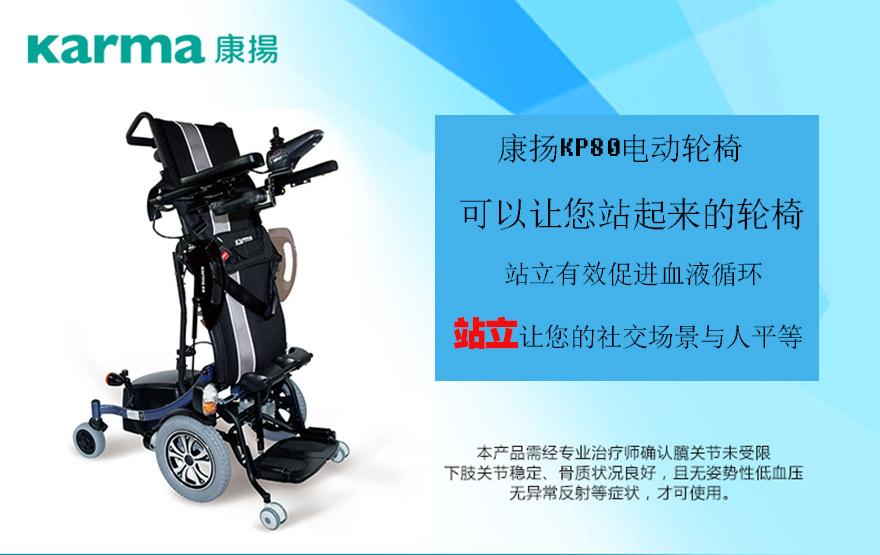 站立式电动车轮椅的常见故障及日常保养