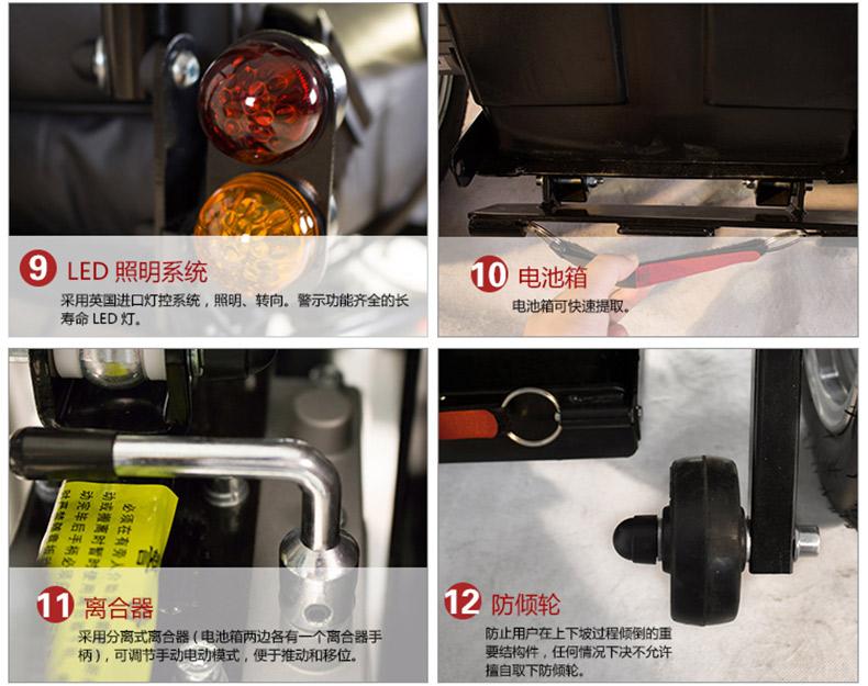 威之群1023-31电动轮椅照明系统