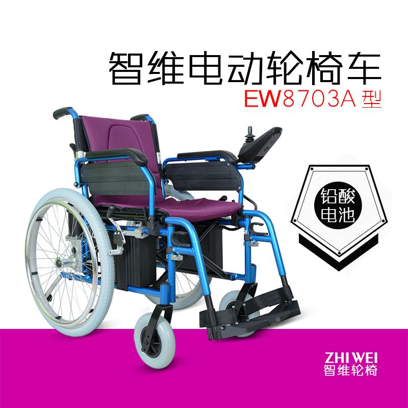 智维电动轮椅EW8703A,轻便折叠,大容量电池续航达20公里,智维EW8703A电动轮椅车多项人性化改进设计只为您乘坐更舒适,出行更安全.智维电动轮椅西安维一佳专卖029-82466084.