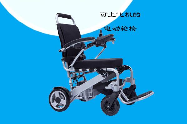 便携式电动轮椅