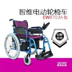 智维电动轮椅EW8703A_智维老人残疾人电动轮椅车【价格参数及图片】