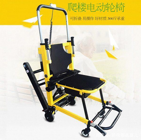 介护型电动爬楼轮椅