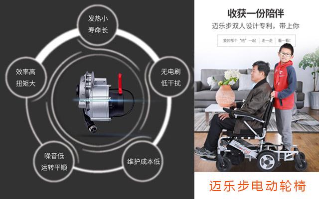 无刷电机电动轮椅