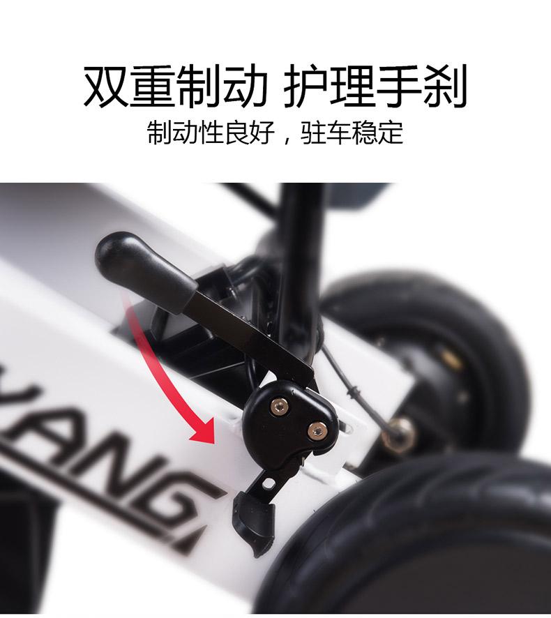 达洋DY105电动轮椅车双刹车设计