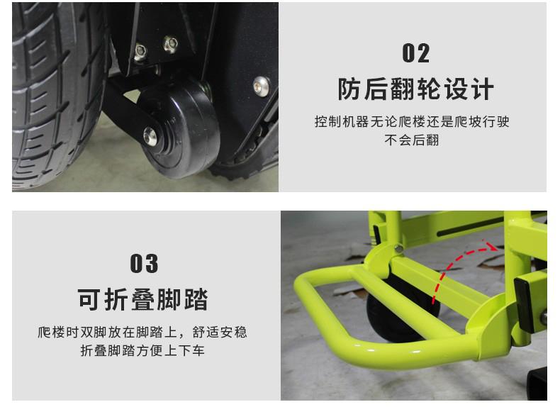 斯维驰爬楼轮椅方后翻以及折叠设计