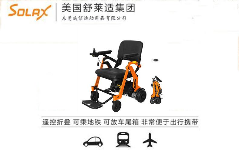 舒莱适S7103电动轮椅图片
