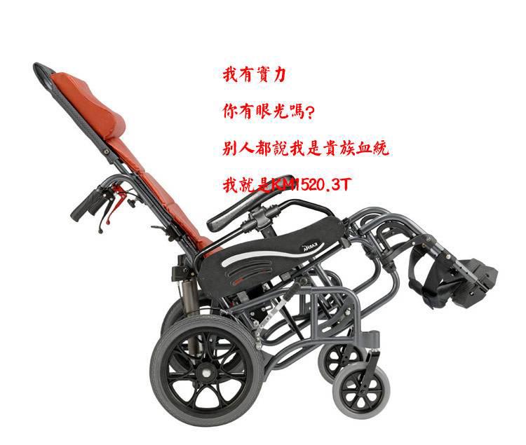 康扬轮椅KM1520.3T