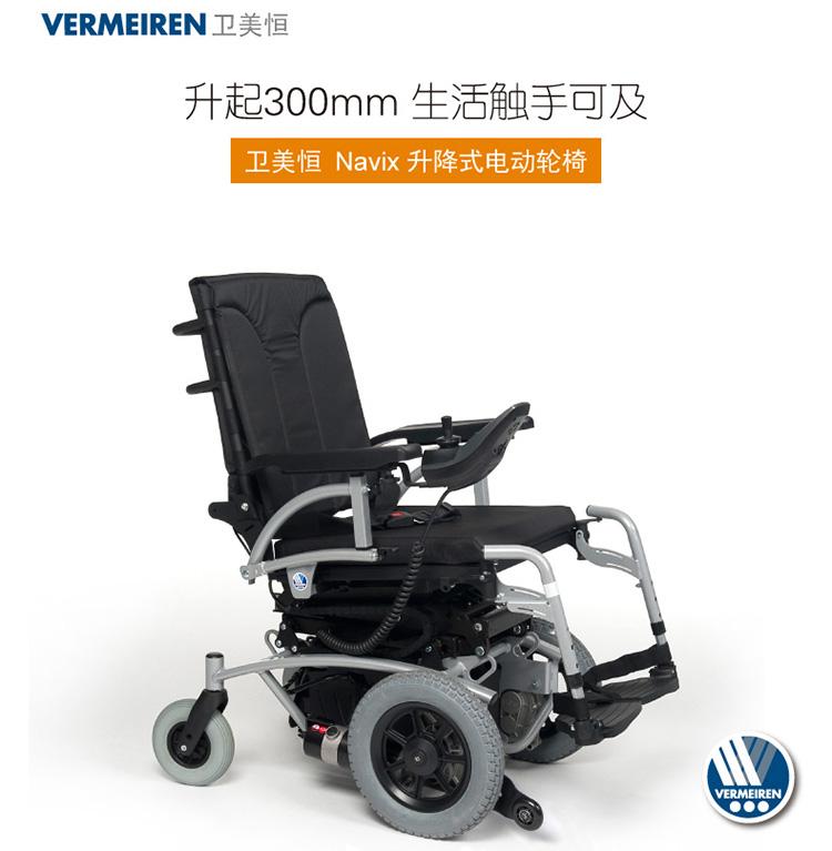 卫美恒Navix可升降电动轮椅