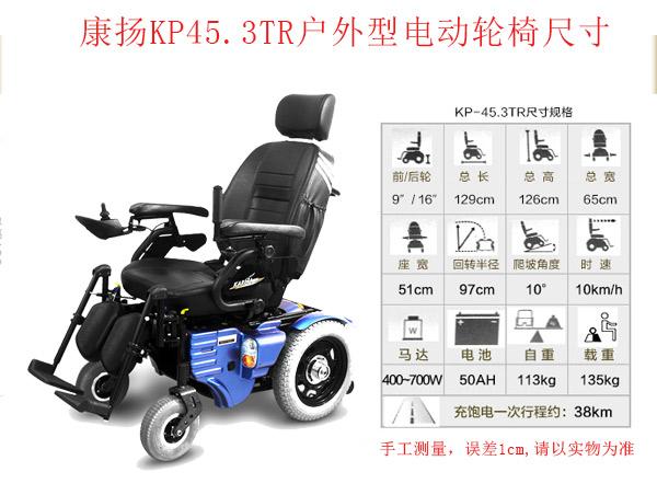 轮椅、电动轮椅的尺寸如何测量