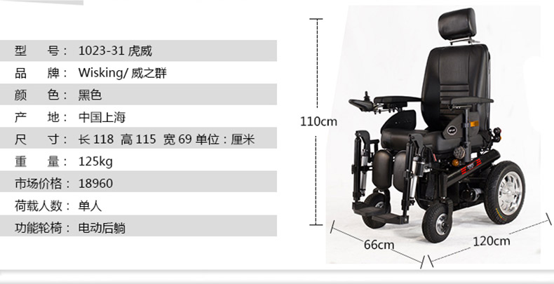 威之群1023-31电动轮椅基本参数