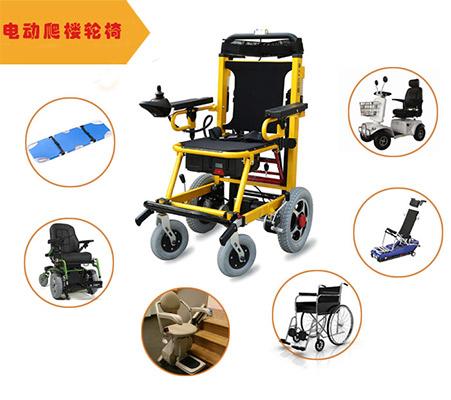 电动爬楼轮椅哪里有卖