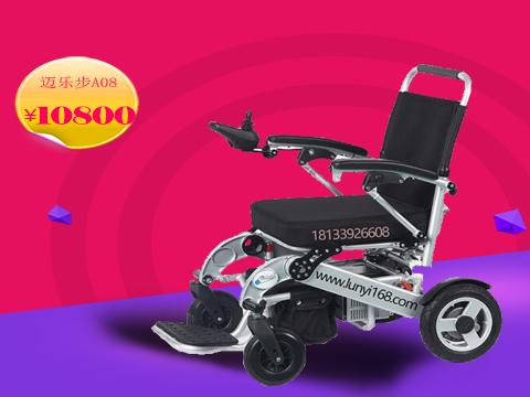 迈乐步电动轮椅A08价格多少钱