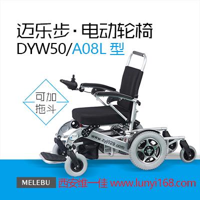 迈乐步电动轮椅医疗器械注册证顺利通过