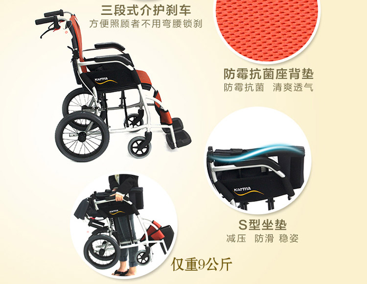 康扬旅行轮椅