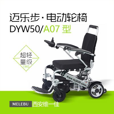 迈乐步电动轮椅A07
