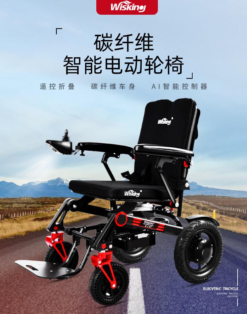 威之群碳纤维折叠便携式电动轮椅车效果图